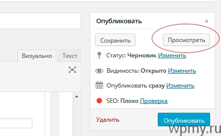 Cтатья на WordPress